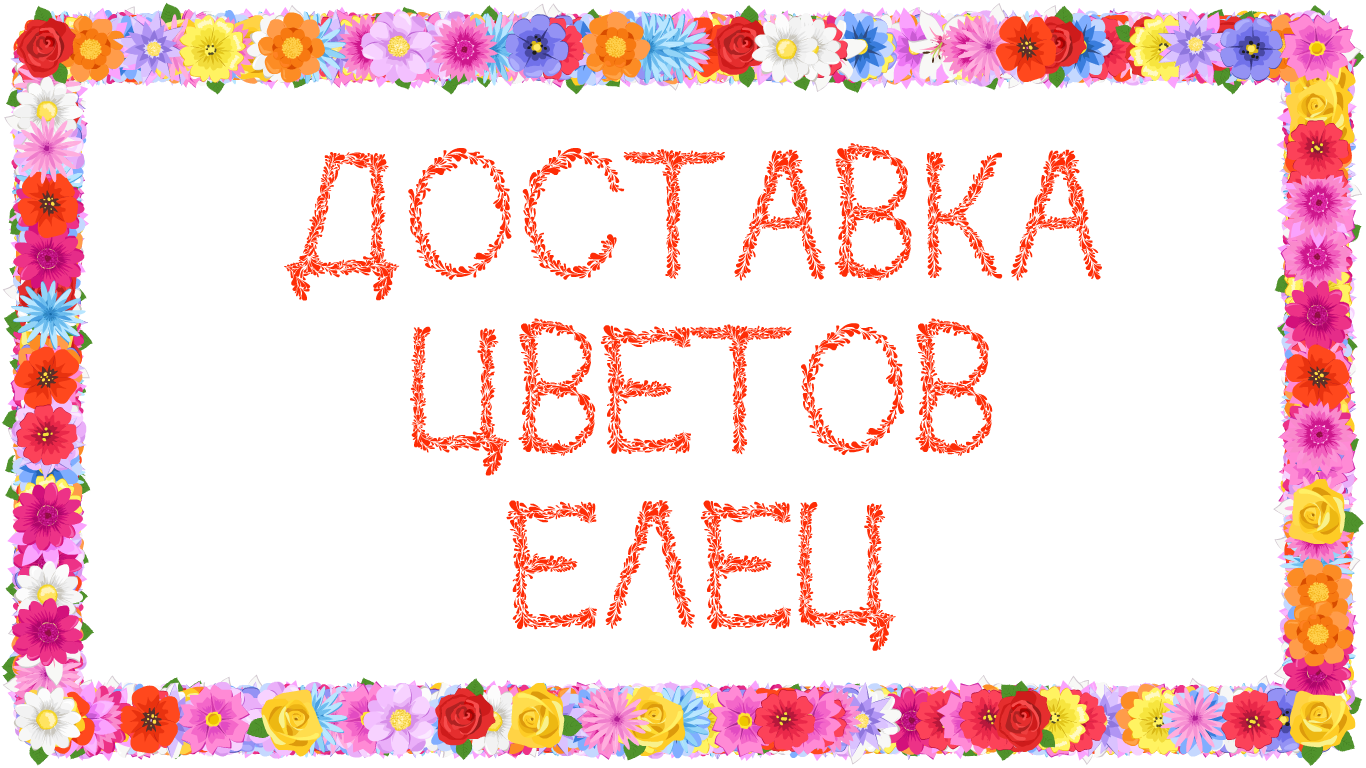 ДОСТАВКА ЦВЕТОВ ЕЛЕЦ